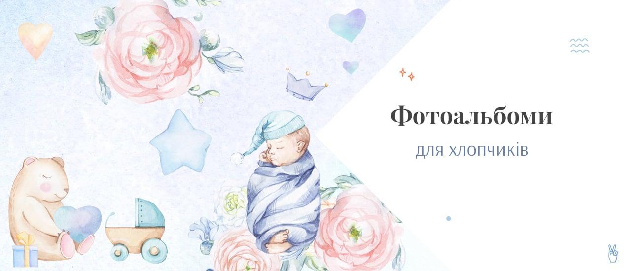 фотоальбоми для новонароджених хлопчиків