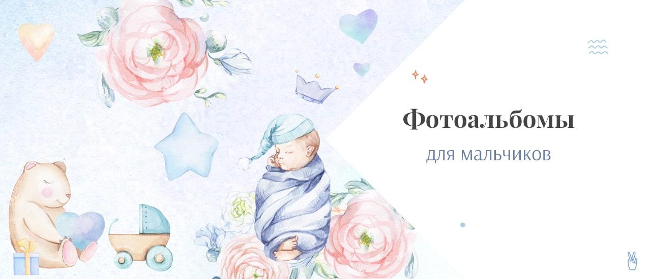 фотоальбомы для новорожденных мальчиков