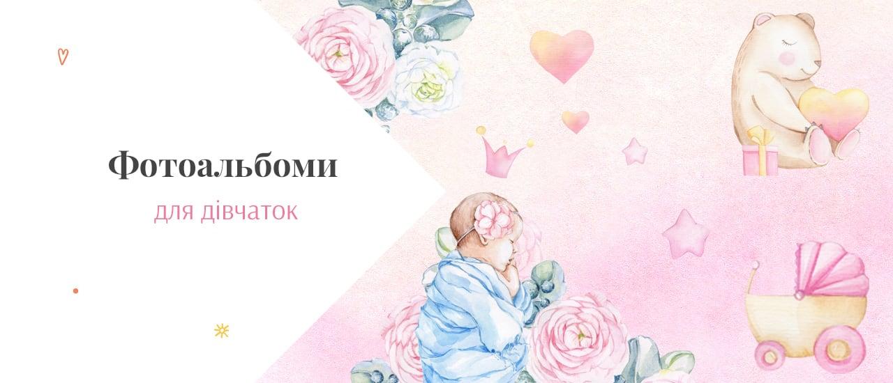 фотоальбоми для новонароджених дівчаток