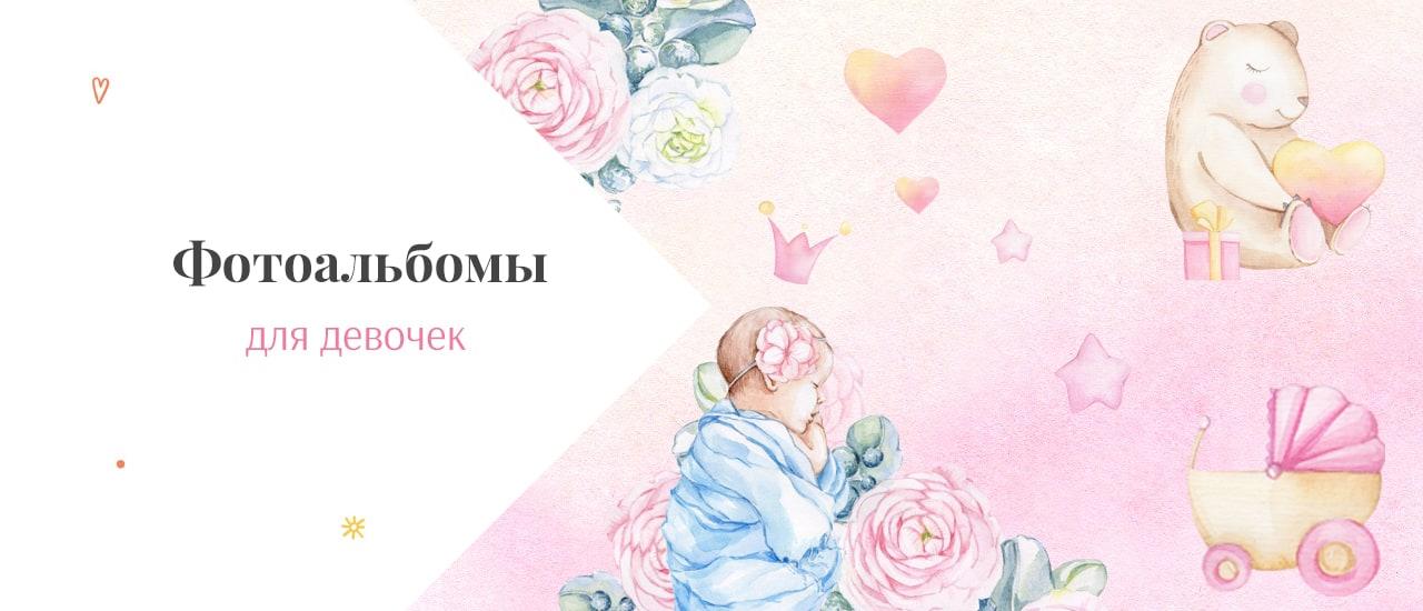 фотоальбомы для новорожденных девочек